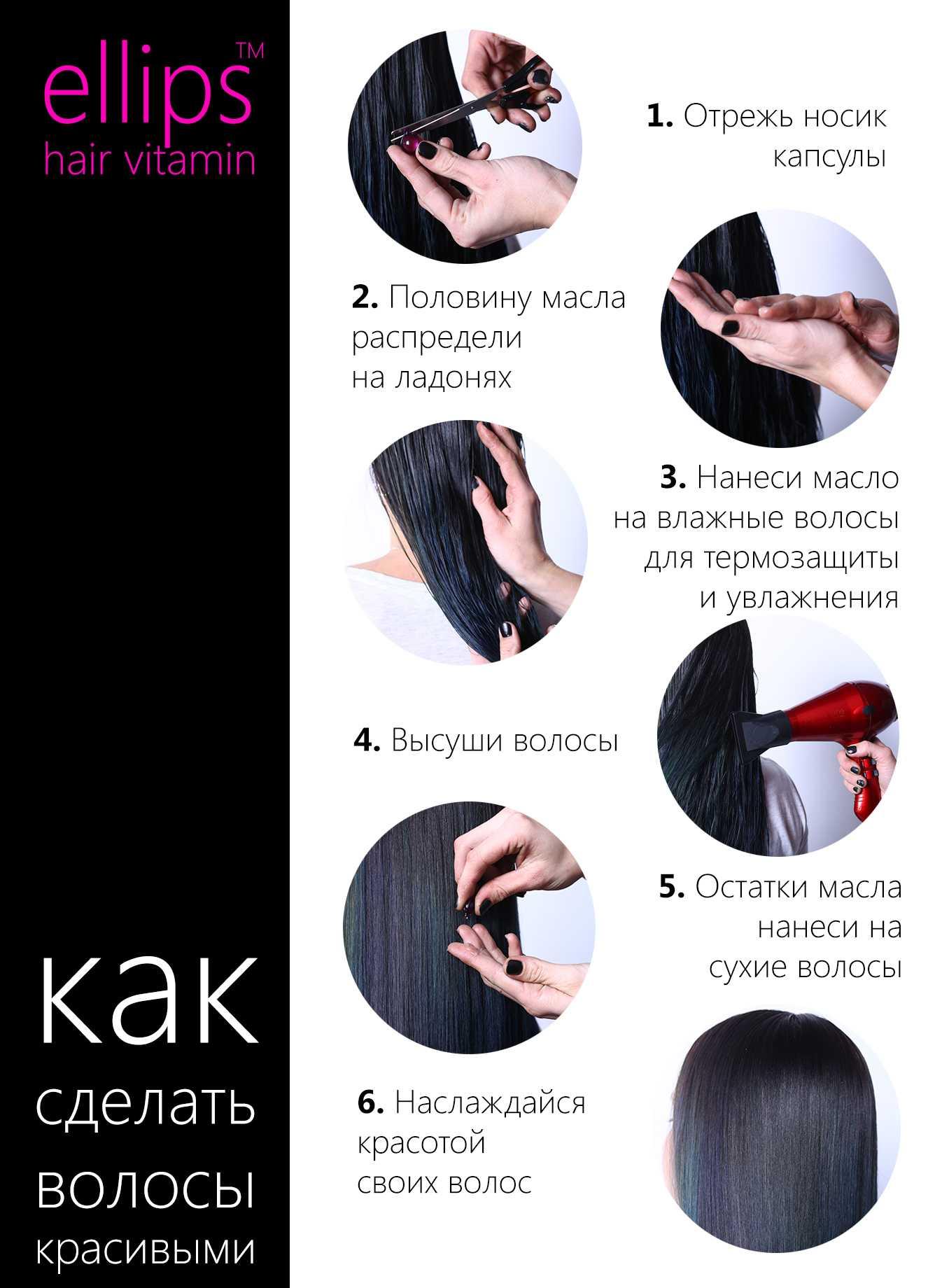 Как сделать капсулу на волос